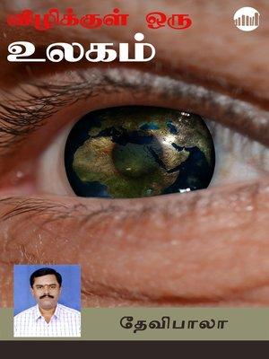 cover image of Vizhikul Oru Ulagam