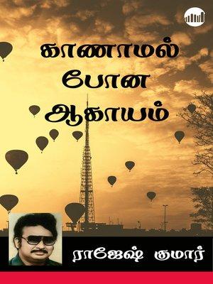 cover image of Kaanamal Pona Aagayam