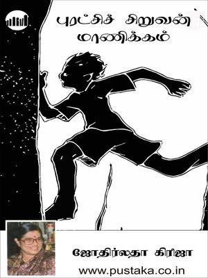 cover image of Puratchi Siruvan Manickam