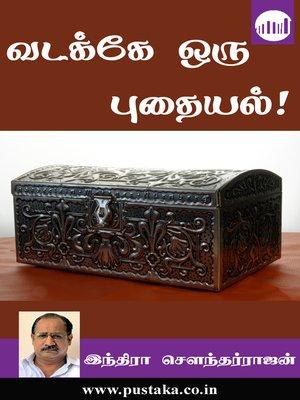 cover image of Vadakke Oru Pudhayal!