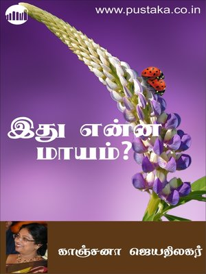 cover image of Ithu Enna Maayam..?