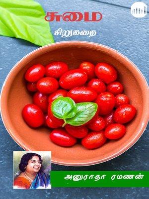 cover image of Sumai