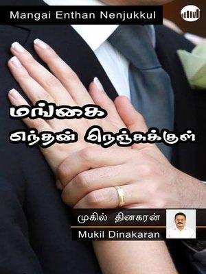 cover image of Mangai Enthan Nenjukkul!