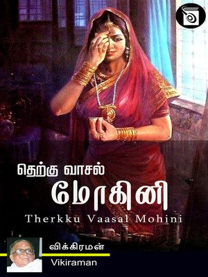 cover image of Therkku Vaasal Mohini