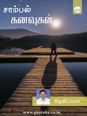 cover image of Sambal Kanavugal...!