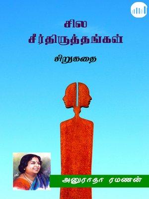 cover image of Sila Seerthiruthangal
