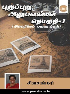 cover image of Puthuputhu Anubavangal Part - 1