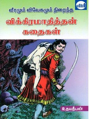 cover image of Veeramum Vivekamum Niraindha Vikramaadithyan Kathaikal