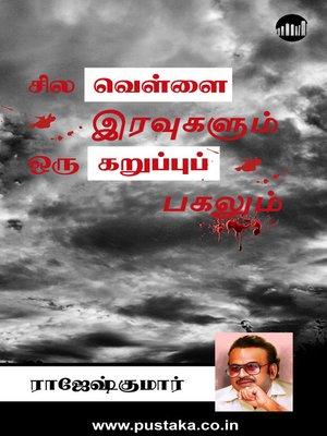 cover image of Sila Vellai Iravugalum Oru Karuppu Pagalum
