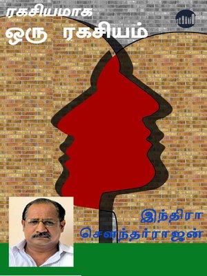 cover image of Ragasiyamaga Oru Ragasiyam