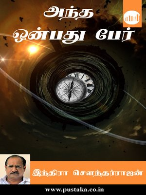 cover image of Antha Onbathu Per