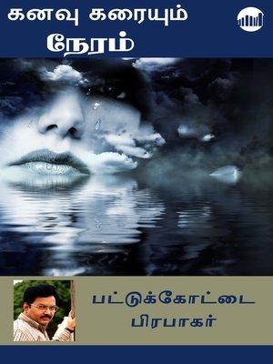 cover image of Kanavu Karaium Neram