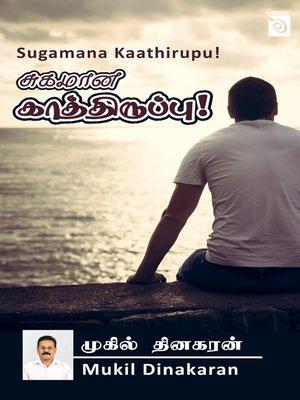cover image of Sugamana Kaathirupu!