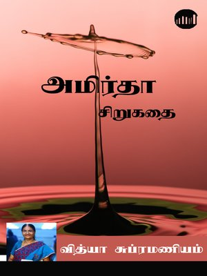 cover image of Amirtha