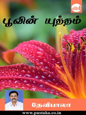 cover image of Poovin Yutham