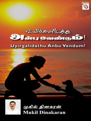 cover image of Uyirgalidathu Anbu Vendum!