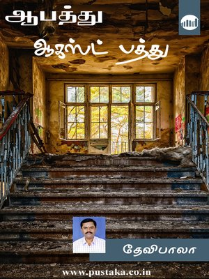 cover image of Aabathu August 10!
