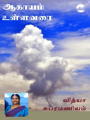 cover image of Agayam Ullavarai