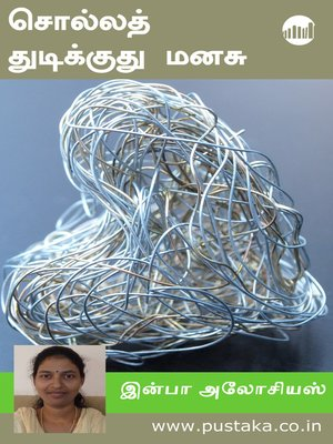 cover image of Solla Thudikkuthu Manasu