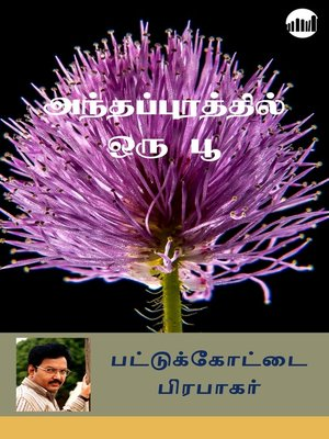 cover image of Anthapurathil Oru Poo