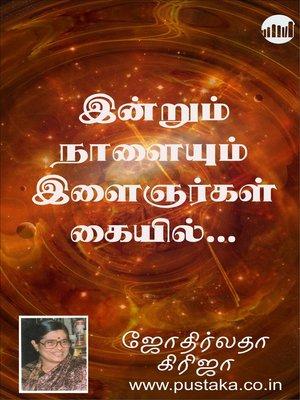 cover image of Indrum Naalaiyum Ilangarkal Kaiyil