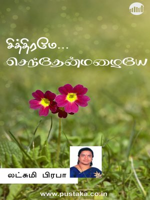 cover image of Chithirame…. Senthen Mazhaiye