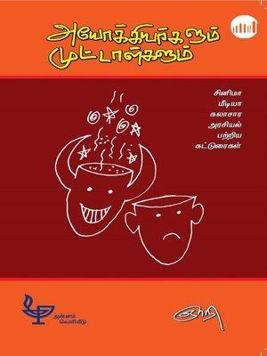 cover image of Ayogiyargalum Muttalgalum
