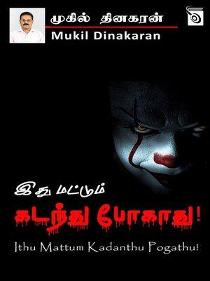 cover image of Ithu Mattum Kadanthu Pogathu!
