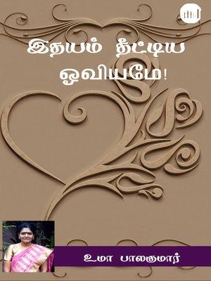 cover image of Idhayam Theetiya Oviyame!