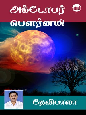 cover image of October Pournami
