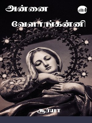 cover image of Annai Velanganni