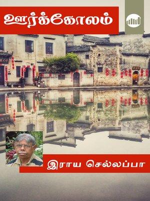 cover image of Oorkkolam