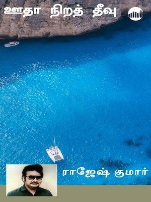 cover image of Oodha Nirath Theevu