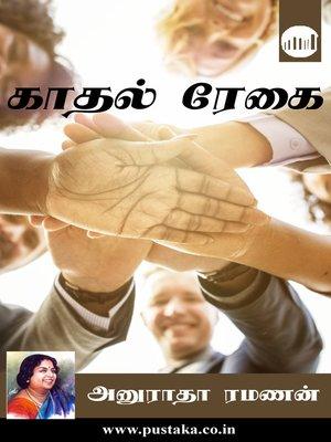 cover image of Kaadhal Regai
