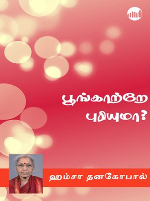 cover image of Poonkaatre Puriyuma?