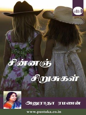 cover image of Chinna Chirusugal