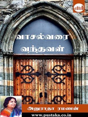 cover image of Vaasalvarai Vandhaval