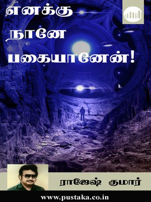 cover image of Enakku Naaney Pagaiyanen!