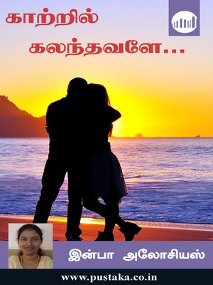 cover image of Kaatril Kalanthavale...