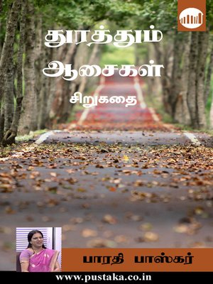 cover image of Thurathum Aasaigal
