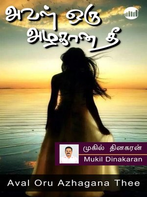 cover image of Aval Oru Azhagana Thee