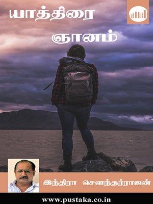 cover image of Yathirai Gnanam