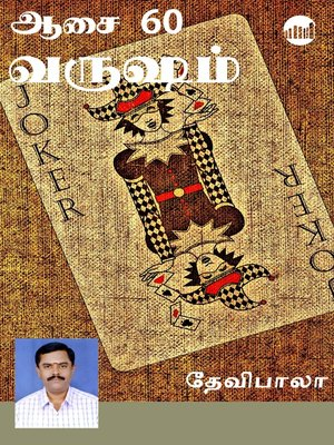 cover image of Aasai 60 Varusham
