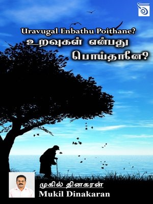 cover image of Uravugal Enbathu Poithane?