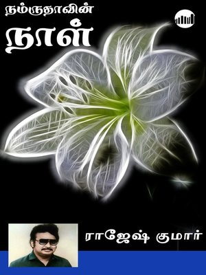 cover image of Namruthavin Naal