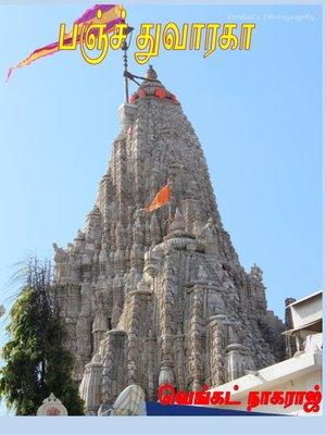 cover image of Panch Dwaraka