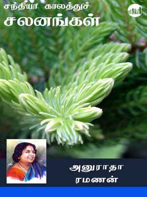 cover image of Sandhiya Kaalathu Salanangal