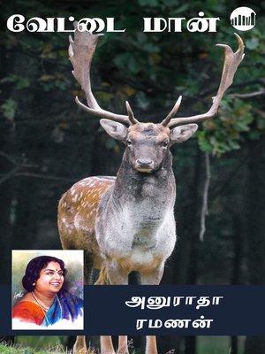 cover image of Vettai Maan