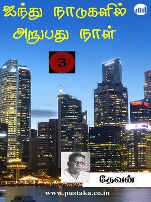 cover image of Aindhu Naadugalil Arubathu Naal - Part 3