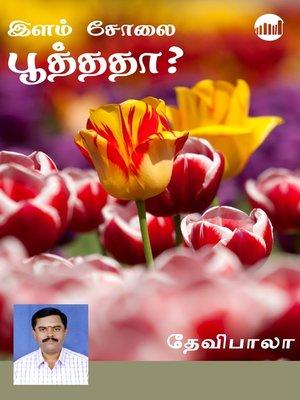 cover image of Ilam Cholai Poothadha